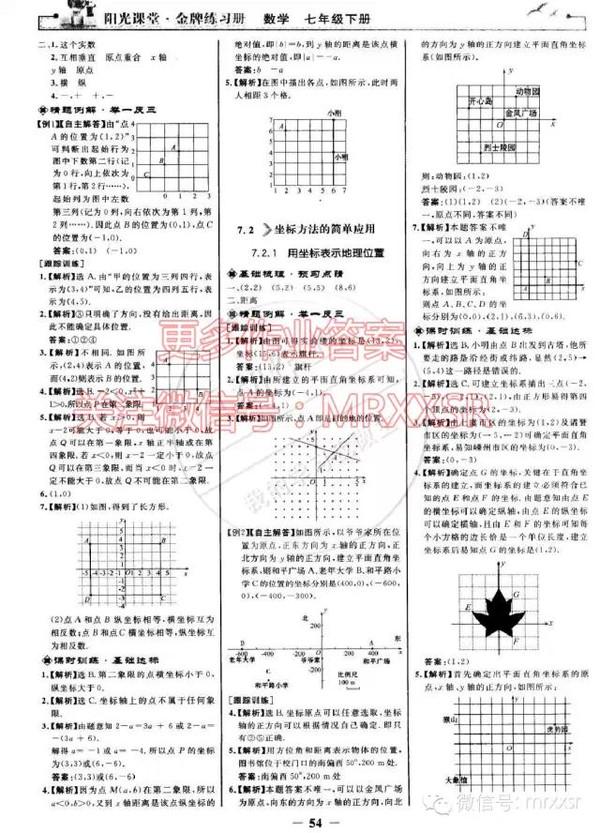 初二上册数学(新人教版)课时计划。