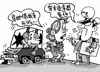 无偿或有偿借车发生的交通事故车主承担连带责