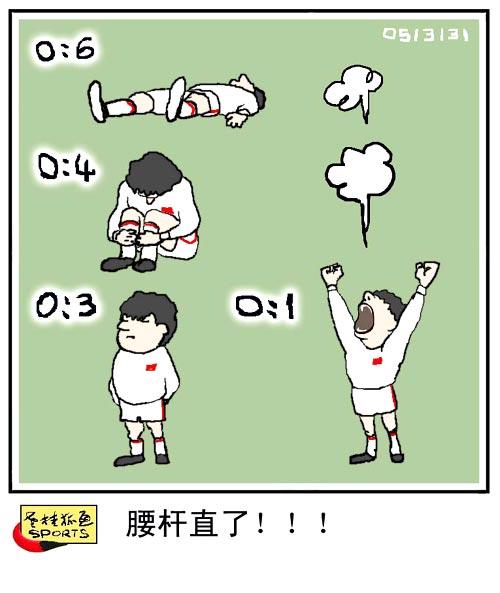 老桂狐画SPORTS:腰杆儿直了