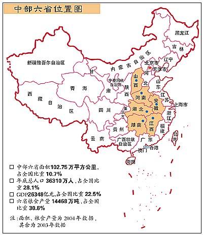 特别策划:汲取东部经验中部崛起不走弯路(组图)