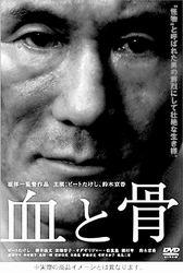 各区DVD周末推荐 北野武 血与骨 重装登场