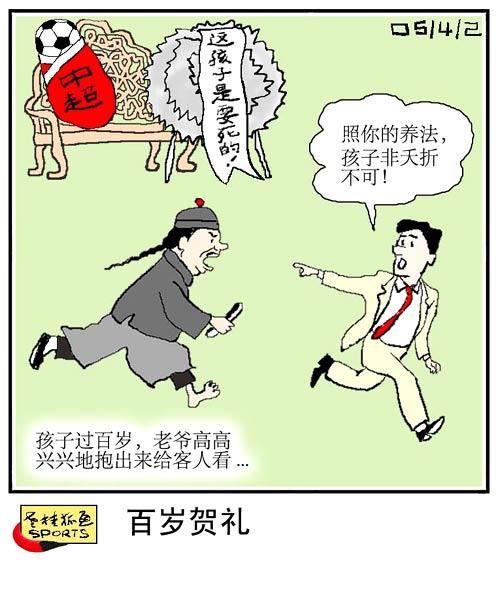 老桂狐画SPORTS:百岁贺礼