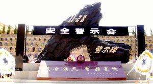 陕西铜川矿难警示碑落成 镌刻166名遇难者姓名