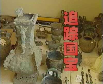 安徽寿县哄抢文物案追踪:大批文物从港澳流失