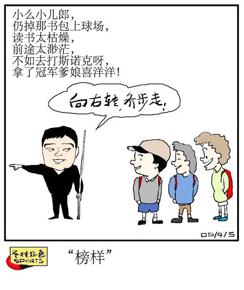 老桂狐画SPORTS:榜样丁俊辉