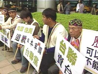 台少数民族机场抗议 台联党参拜归来遭蛋洗(图)