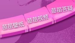 苗立杰官方网站
