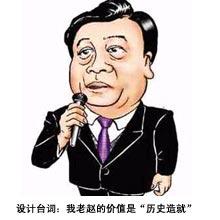 """赵忠祥老师的""""价值"""""""