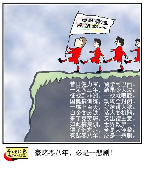 老桂狐画SPORTS:豪赌08必是悲剧