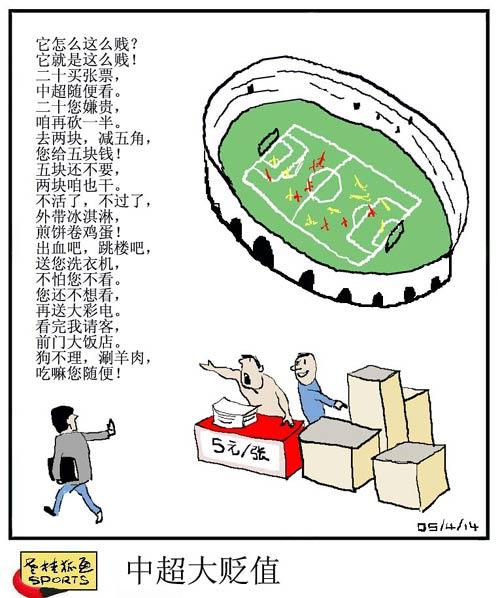 老桂狐画SPORTS:中超大贬值