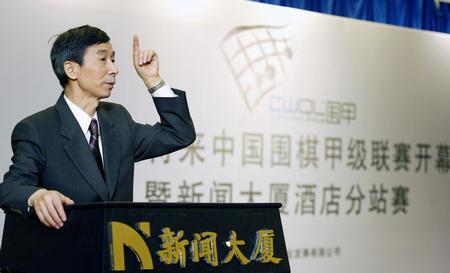 图文:中国围棋甲级联赛开赛 王汝南宣布