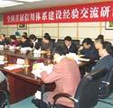 全国信用体系建设经验交流研讨会