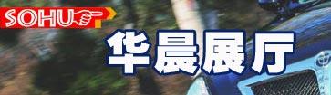 中华汽车-搜狐网上推荐展厅-2005上海国际车展