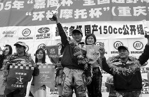 重庆车队笑傲嘉陵杯(图)