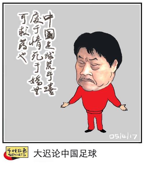 老桂狐画SPORTS:大迟论中国足球