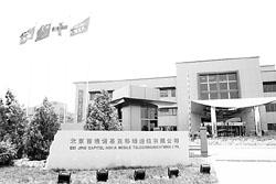 """诺基亚""""星网""""北京成名 创造手机制造的全球样板"""