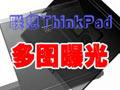 传推迟一月才上市 联想ThinkPad笔记本多图曝光