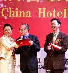 """第二届""""中国十大最受欢迎商务酒店""""评选"""