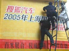 上海车展:搜狐展台