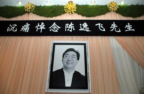陈逸飞追悼会明日举行 龙华灵堂布置基本完成