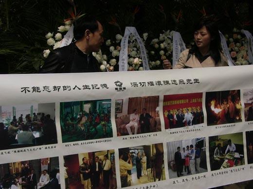 图文:社会名流出席陈逸飞追悼会-追悼人群2
