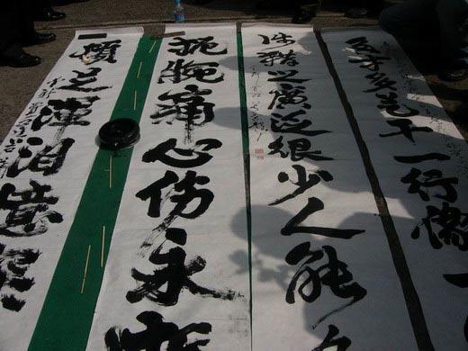 图文:社会名流出席陈逸飞追悼会-挽联2