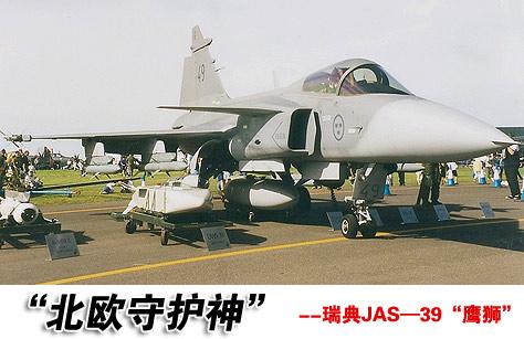 """当然,作为跟歼-10同为80年代开始研制,同为鸭式布局的瑞典jas-39""""鹰狮图片"""