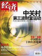 《经济》杂志