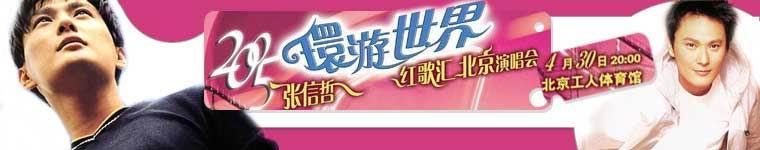 张信哲演唱会