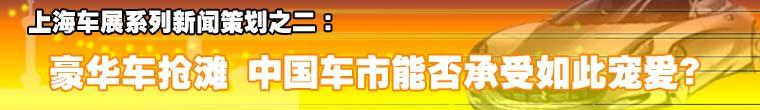 上海车展:豪华车