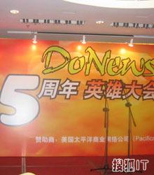 Donews五周年聚会