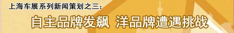 上海车展:自主品牌