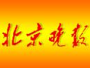 北京高考信息站