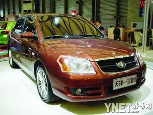 天津一汽车展亮相自主产权两款新车