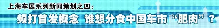 上海车展:首发车