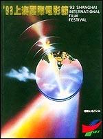 第一届上海电影节海报