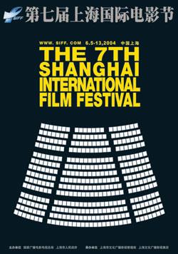 第七届上海电影节海报