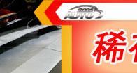2005上海车展之稀有车型