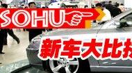 上海车展 新车 中高档车 图片