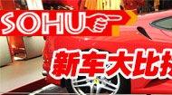 上海车展 跑车 图片