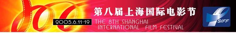 第8届上海国际电影节