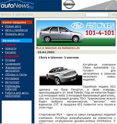 俄罗斯媒体关注上海车展:抢先报道民企