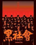 杜琪峰《黑社会》