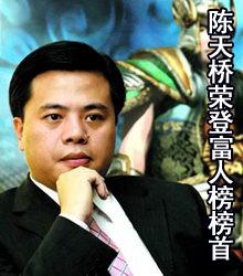 2005年《新财富》500富人榜揭晓