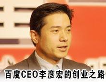 百度CEO李彦宏的创业之路