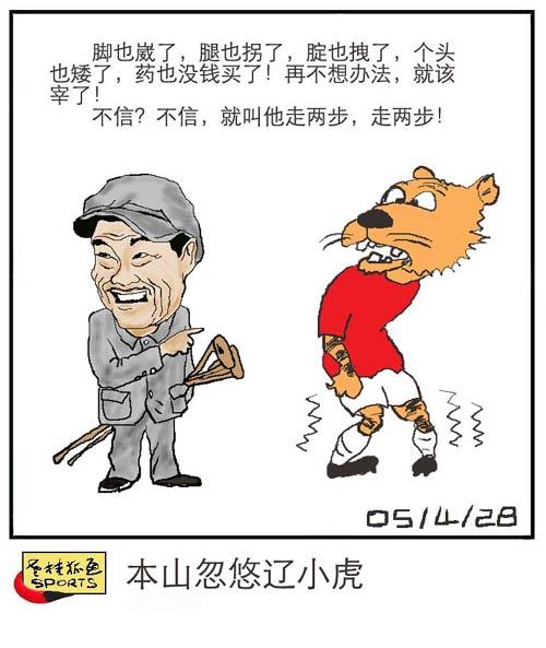老桂狐画SPORTS:本山忽悠辽小虎