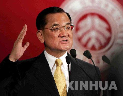 连战:国民党要全力以赴做5个方面事情(图)
