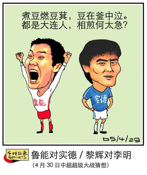 老桂狐画SPORTS:鲁能火拼实德