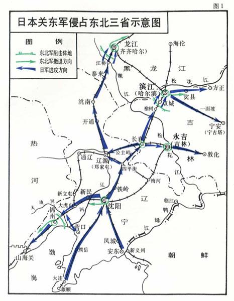 日本关东军侵占东北三省示意图