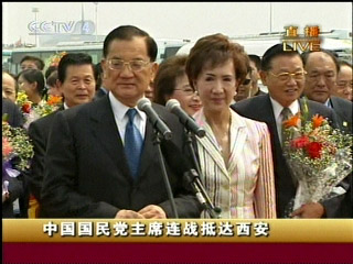 连战在西安咸阳机场发表讲话